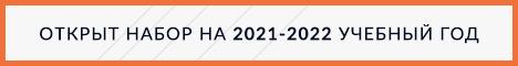 Открыт набор на 2020-2021 учебный год